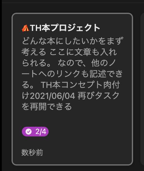 スクリーンショット 2021-06-04 17.59.01