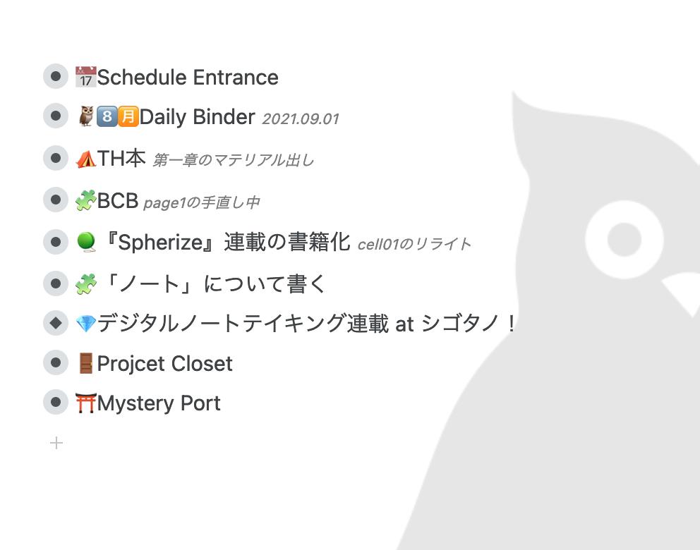 スクリーンショット 2021-09-03 12.20.01